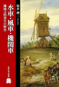 機械文明発生の歴史水車・風車・機関車