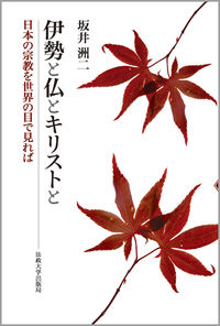 日本の宗教を世界の目で見れば伊勢と仏とキリストと