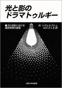 20世紀における電気照明の登場光と影のドラマトゥルギー