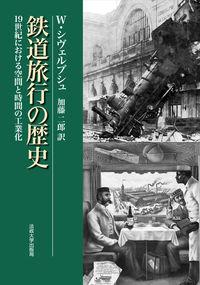 19世紀における空間と時間の工業化鉄道旅行の歴史 〈新装版〉