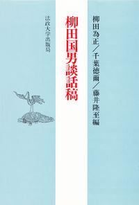 人と文化の交流柳田国男談話稿