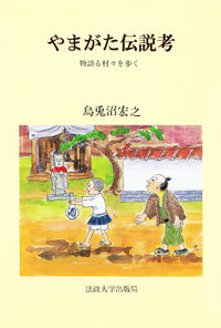 物語る村々を歩くやまがた伝説考