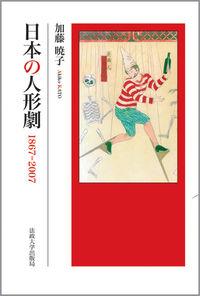 1867-2007日本の人形劇