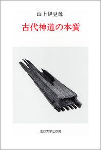 古代神道の本質
