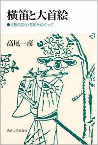 近世の文化・芸能をめぐって横笛と大首絵