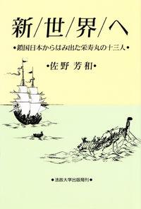 鎖国日本からはみ出た栄寿丸の十三人新世界へ