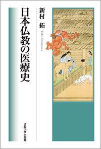 日本仏教の医療史