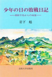 朝鮮半島からの帰還少年の日の敗戦日記