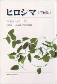 増補版 ヒロシマ