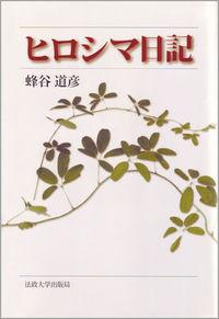 増補版 ヒロシマ日記