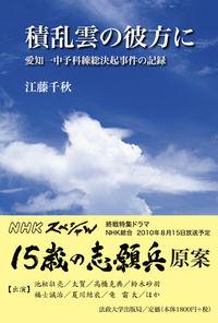 愛知一中予科練総決起事件の記録積乱雲の彼方に〈新装版〉
