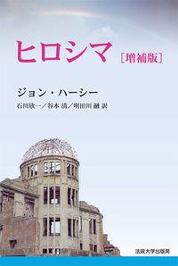 ヒロシマ 〈新装版〉 (法政大学出版局)