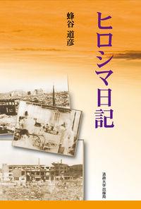 移動・環境・シチズンシップヒロシマ日記 〈改装版〉