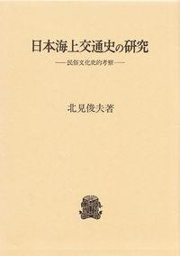 民俗文化史的考察日本海上交通史の研究