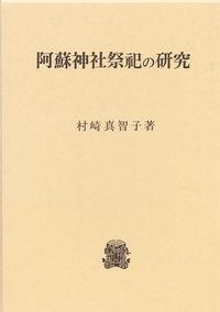 阿蘇神社祭祀の研究
