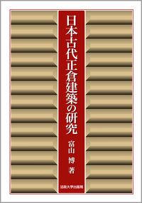 日本古代正倉建築の研究
