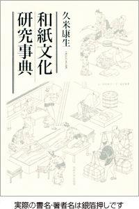 和紙文化研究事典