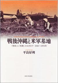 「受容」と「拒絶」のはざまで 1945~1972年戦後沖縄と米軍基地