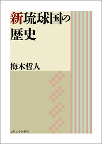 歴史の時空を問い直す新琉球国の歴史
