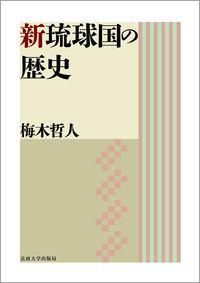民話・民俗篇新琉球国の歴史