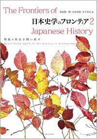 列島の社会を問い直す日本史学のフロンティア 2
