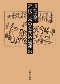 日清戦争前夜1876-1893近代日本の公衆浴場運動