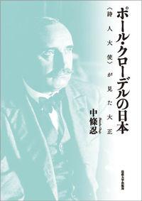 〈詩人大使〉が見た大正ポール・クローデルの日本