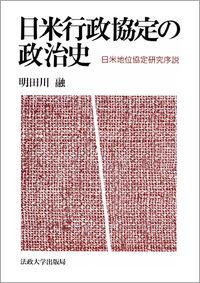 日米地位協定研究序説日米行政協定の政治史