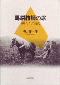 「耕す」ことの近代馬耕教師の旅