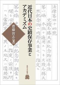 生涯とその時代近代日本の史蹟保存事業とアカデミズム