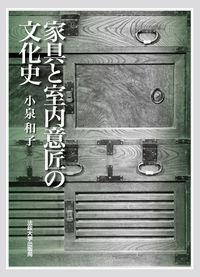 脇役の日本史家具と室内意匠の文化史
