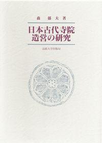 オンデマンド版 日本古代寺院造営の研究