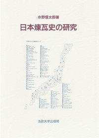 その持続的発展の歴史日本煉瓦史の研究