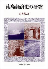 南島経済史の研究
