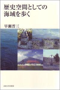 「理性と革命の時代」における知識のテクノロジー歴史空間としての海域を歩く