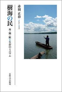 舟・熊・鮭と生存のミニマム樹海の民