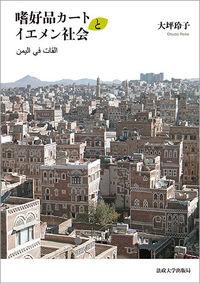 グーテンベルクから百科全書まで嗜好品カートとイエメン社会