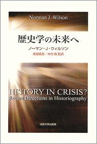 「理性と革命の時代」における知識のテクノロジー歴史学の未来へ