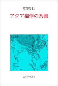 その比較解剖学アジア稲作の系譜
