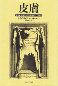文学史・身体イメージ・境界のディスクール皮膚