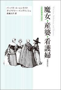 女性医療家の歴史魔女・産婆・看護婦