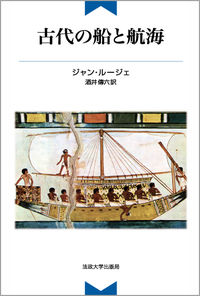 古代の船と航海