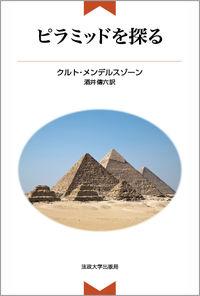 ピラミッドを探る