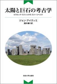 太陽と巨石の考古学