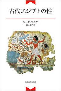 古代エジプトの性 〈新装版〉