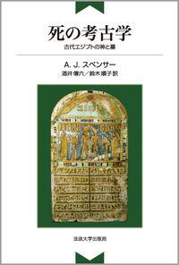 古代エジプトの神と墓死の考古学〈新装版〉