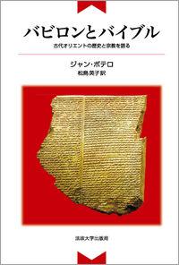 古代オリエントの歴史と宗教を語るバビロンとバイブル 〈新装版〉