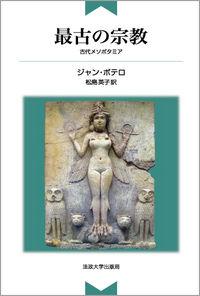 古代メソポタミア最古の宗教 〈新装版〉