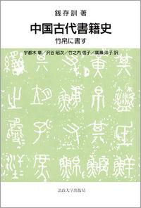 竹帛に書す中国古代書籍史