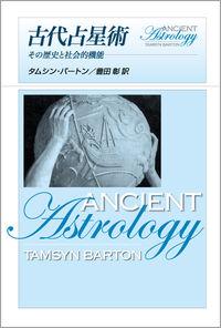 その歴史と社会的機能古代占星術
